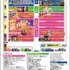 一番舘横浜泉店 設置機種発表になりました。