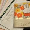 江東区で母子手帳とプレゼントをもらおう!