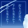 【予告動画を公開】菅田将暉が声優をつとめる映画。打ち上げ花火〜