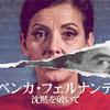 国際女性デーにスペインの女性市会議員の勇気ある訴訟ドキュメンタリーを見ました