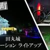 【冬季限定】夜の田丸城!イルミネーションのライトアップを見に行ってきた!【玉城町】