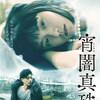 日本で香港映画「白色女孩(宵闇真珠)」を観る