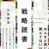 三谷宏治『戦略読書』
