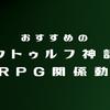 おすすめのクトゥルフ神話TRPG関係動画①