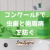 【徹底解説】コンクールFで虫歯と歯周病を防ぐ!!(口臭対策もばっちり)