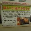 東京オタクハウスの野望