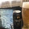 爽やかテイストの第3のビール【レビュー】『ホップタイム PM9:00』サントリー