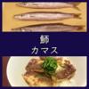 夏にピッタリ【カマスの幽庵焼き丼】幽庵焼きを丼モノへ!のご提案