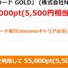 dカードGOLDはポイントサイト経由で5500円?低過ぎます!気になる方はこの記事を見て下さい!