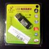 Solaris de USB温度計