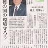 瑞穂の国まもろう-JA広島の村上会長