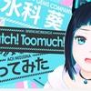 【GEMS COMPANY】《Eyecatch!Too much!歌ってみた》水科葵さん☆