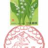 【風景印】恵庭郵便局(&2019.5.24押印局一覧)