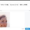 【プログ】なかなか分からなかったこと〜はてなブログで記事のアイキャッチ画像を変更する