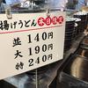 丸亀製麺がクリぼっちキャンペーン!「きよしこの夜(よ)なきうどん」