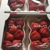 【ふるさと納税】福岡県宗像市から返礼品「あまおう」が届きました!予想を超える大粒にビックリ!!!