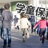 学童保育のバイトは子供好きに大人気!大学生が活躍中?