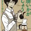 中村倫也company〜「滝藤さん、これは・・かなりイケてます。」