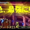 【月下の夜想曲】アルカラード#23 黄赤7「最強の座へ」
