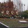 梅の花が咲き誇る上海世紀公園でのポートレート撮影会「暗香」