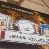 えちごツーデーパスを使って、新潟県の温泉へ。