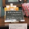 【お店アイテム】オーガニックDEボディミスト