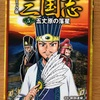『コミック版三国志 5』