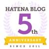 おめでとう、はてなブログが5周年。お題第1弾「5つの質問」で2年半を振り返ってみました