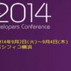 CEDEC 2014にニフティクラウド mobile backendが出展します!