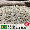 コーヒー豆のグレード(ブラジル)