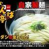 【オススメ5店】新居浜・西条(愛媛)にあるうどんが人気のお店