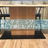 一本脚のダイニングテーブルを実際に使用して感じたメリットとデメリット[エドワードテーブル][ALGORYTHM]