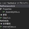 .NET StandardプロジェクトでInternalsVisibleToを設定する方法