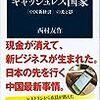 【読書感想】キャッシュレス国家 「中国新経済」の光と影 ☆☆☆☆