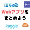 Webアプリをまとめられる便利ツールで遊ぶ - 「Station] -