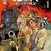 安彦良和シリーズ最終話。『乾と巽』シベリア出兵する日本