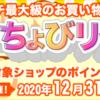 【明日まで】スーパーちょびリッチの日、開催中!