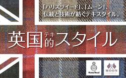 技術と伝統が紡ぐテキスタイル「英国テキスタイル」ハリスツイード、ムーン
