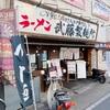 【竹ノ塚】ラーメン武蔵製麺所の特濃ラーメンでしょう