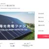 クラウドバンク/太陽光発電ファンド第1987号に新規投資申し込み(2020年12月)