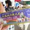 土日は早めに!8月限定の桜島納涼観光船に乗るまで。