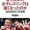 「なぜ日本の女子レスリングは強くなったのか」 読了