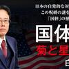 白井聡著『国体論 菊と星条旗』と_内田樹著『日本辺境論』