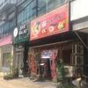 ビエンチャン市内のラーメン店「WALAO(ワラオ)」@ビエンチャン