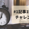 #1記事1時間チャレンジって知ってる?!ブログ1記事を高速で書く方法&メリット