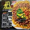 175°DENO担担麺 汁なし黒ごま担担麺(明星食品)