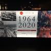 1964年から2020年東京オリンピック・パラリンピックへ 未来をつなぐレガシー展【第6期】それぞれの1000日前、を見てきました