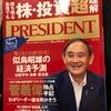 『PRESIDENT株・投資超理解』
