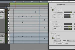 tasukuが使うPro Tools 第4回〜MIDIエディットを快適に行うコマンド活用術