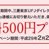 もれなく500円プレゼント!三菱東京UFJ銀行ECO通帳キャンペーン